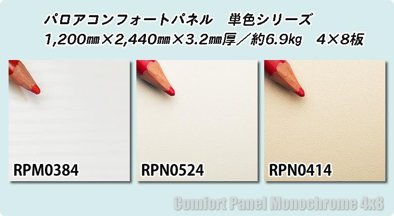 パロアコンフォートパネル1,200mm×2,440mm×3.2mm RPM0384 RPN0524 RPN0414