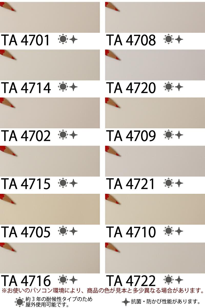 カッティング シート /TA4701/TA4708/TA4714/TA4720/TA4702/TA4709/TA4715/TA4721/TA4705/TA4710/TA4716/TA4722