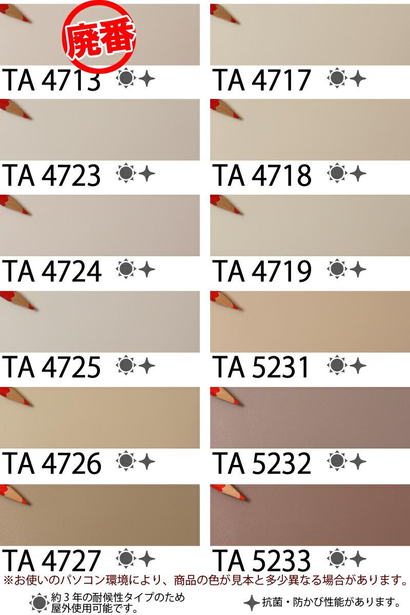 カッティング シート /TA4713/TA4717/TA4723/TA4718/TA4724/TA4719/TA4725/TA5231/TA4726/TA5232/TA4727/TA5233