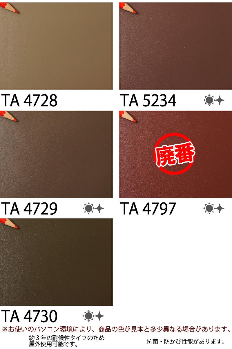カッティング シート /TA4728/TA5234/TA4729/TA4797/TA4730