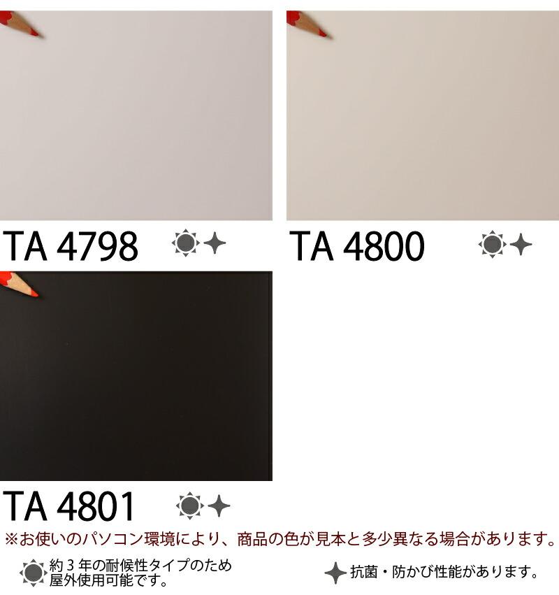 カッティング シート /TA4798/TA4800/TA4801
