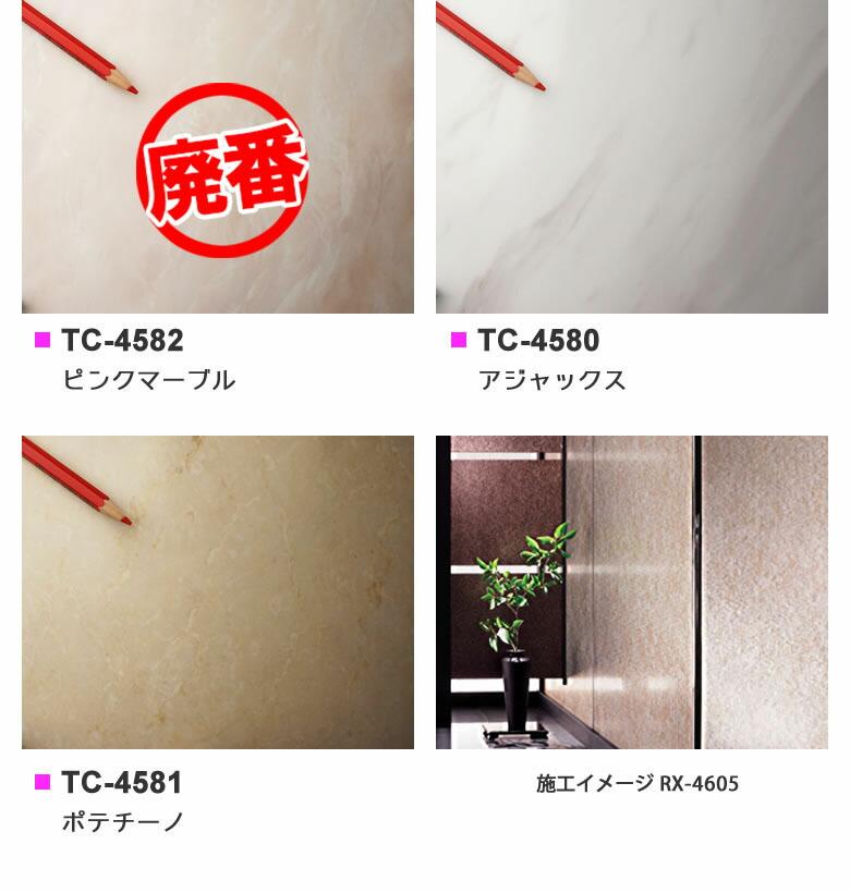 カッティング用シート TC-4582 TC-4580 TC-4581 RX-4605