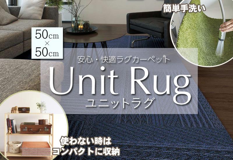 川島織物セルコン -ユニットラグ-