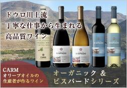 ビスパードワインシリーズ