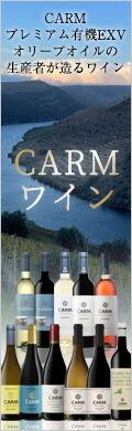 CARMビスパードワイン