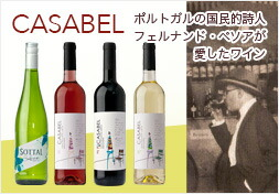 カザベルワイン