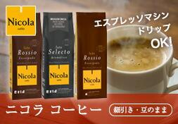 ニコラ コーヒー