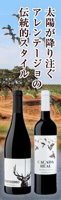 アレンテージョのワイン