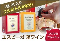 エスピーガ 箱ワイン