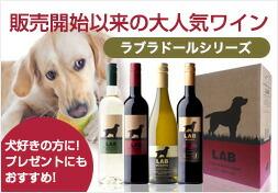 ラブラドールシリーズワイン