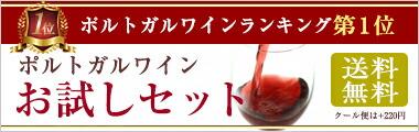ポルトガルワインお試しセット 送料無料