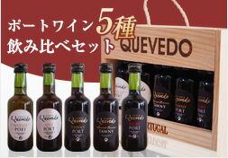 ケヴェド・ポートワイン・ミニボトル5種飲み比べセット