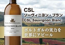 CSLソーヴィニヨン・ブラン