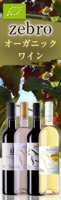 ゼブロ オーガニックワイン