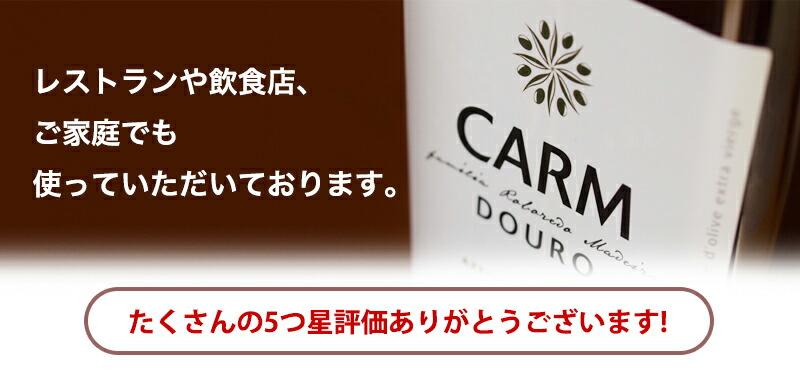 CARM業務用EXVオリーブオイル・クラシコ