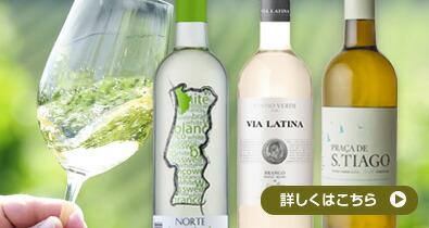 ヴィーニョヴェルデ 緑のワイン