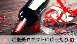 ギフト用ワイン プレゼント用ワイン