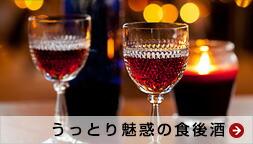 食後酒 ワイン