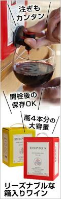 リーズナブルな箱ワイン