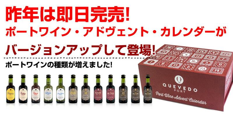 ポートワイン アドヴェントカレンダー2018