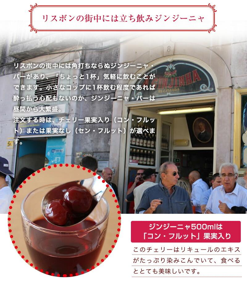 ジンジーニャ ポルトガル リキュール さくらんぼのお酒 コン・フルット カクテル
