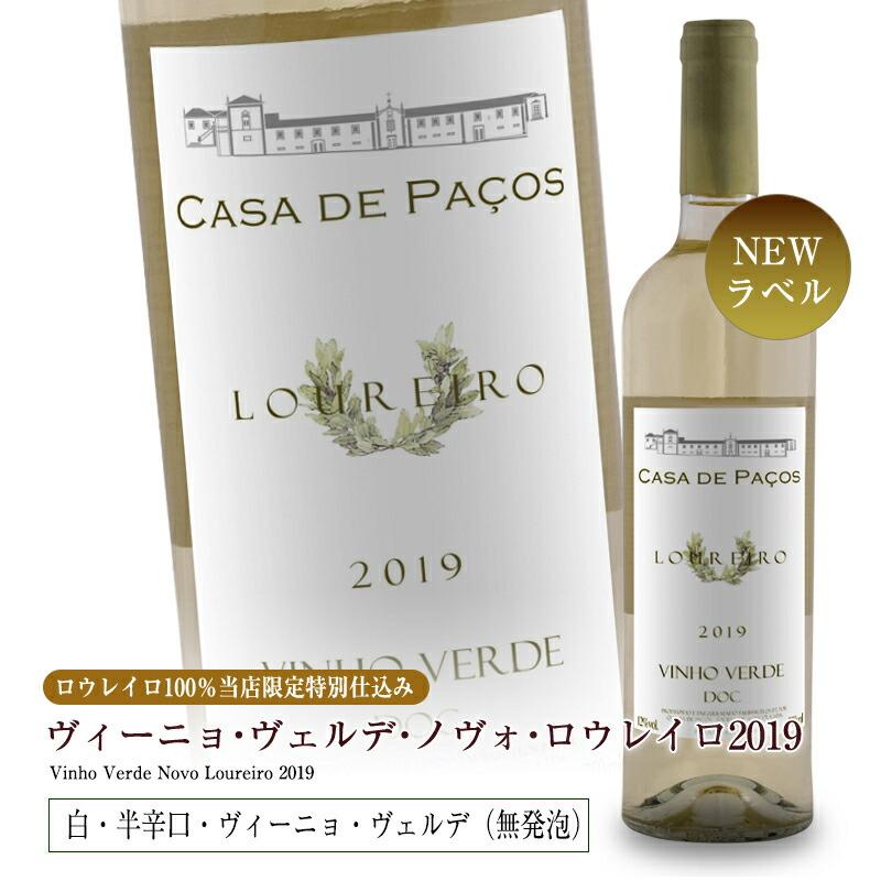 ヴィーニョ・ヴェルデ・ノヴォ・ロウレイロ ポルトガル産ワイン ヌーヴォー 新酒ワイン