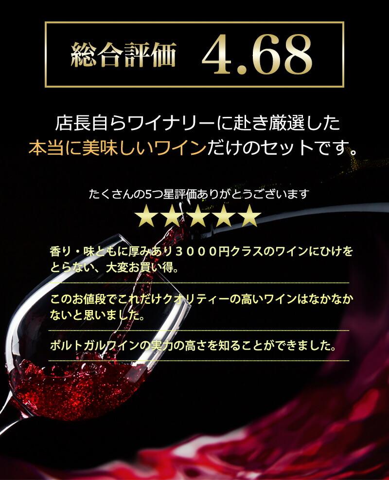 ポルトガル赤ワインお試し6本セット 送料無料