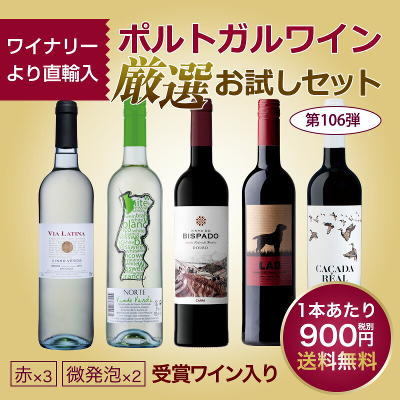 ポルトガルワインお試し5本セット 送料無料
