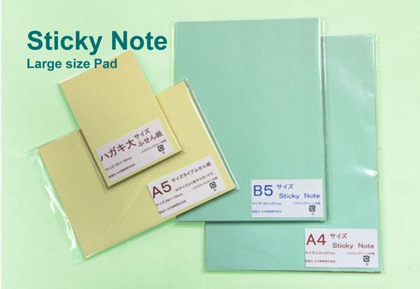 Sticky Note 大判
