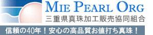 三重県真珠加工販売協同組合