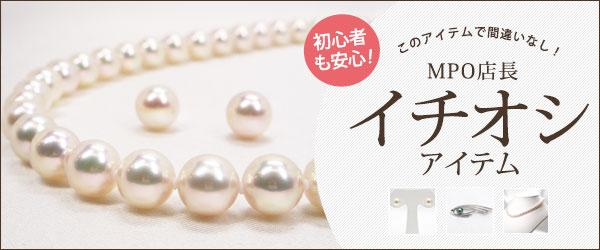 イチオシ真珠