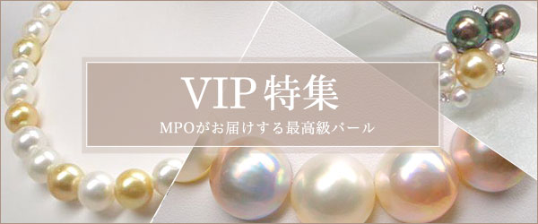 VIPパール