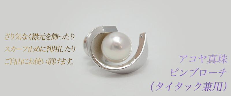 アコヤ真珠ピンブローチ(タイタック兼用)