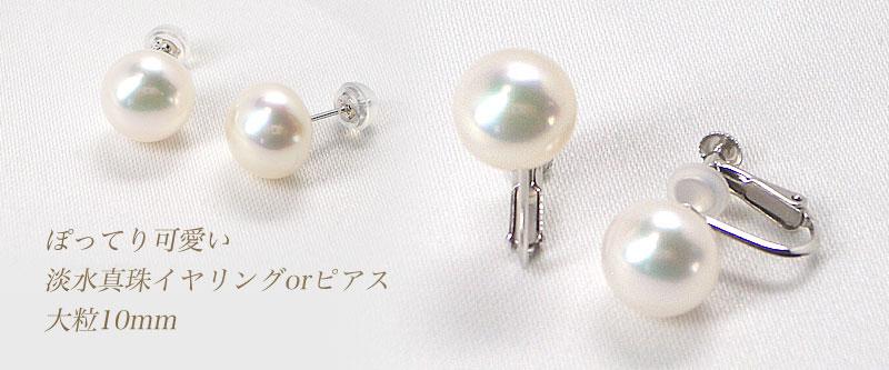 大粒淡水真珠イヤリングy-i-351-a