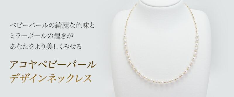アコヤベビーパールデザインネックレス