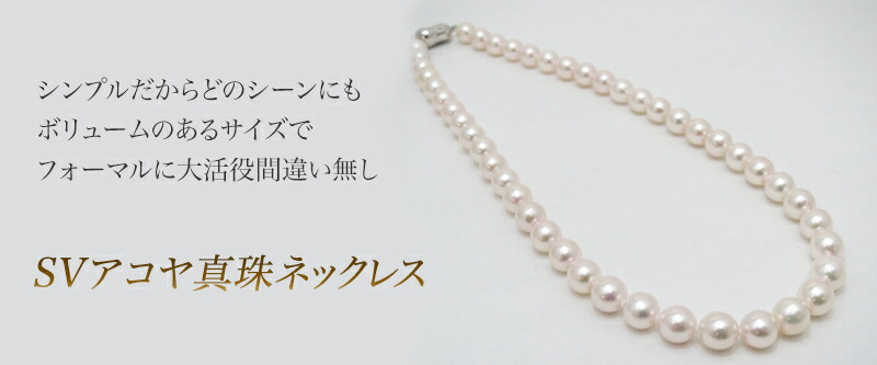 SVあこや真珠ネックレス