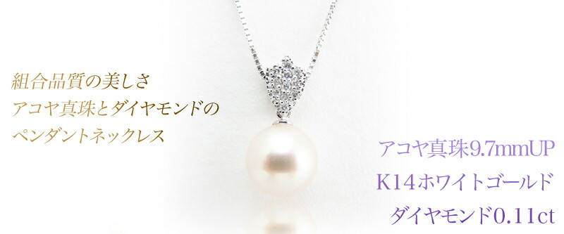 アコヤ真珠ペンダントネックレス ダイヤモンド入り