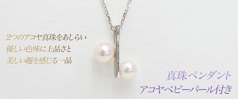 アコヤ真珠ペンダントネックレス (アコヤベビー付き)