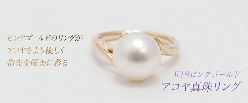 アコヤ真珠リング(ピンクゴールド)
