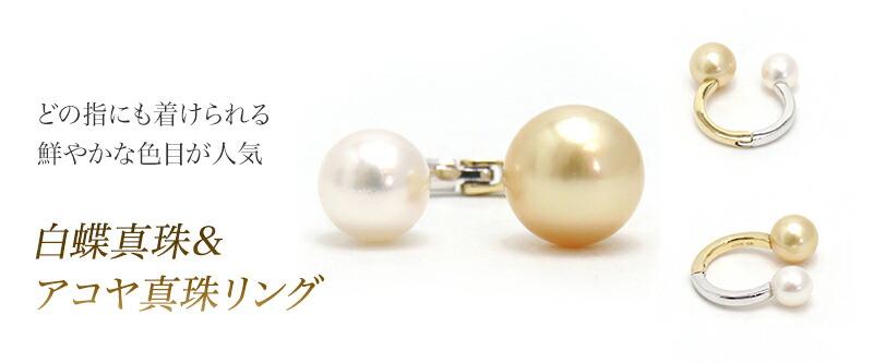 白蝶真珠・アコヤ真珠リング(サイズ直し不可)