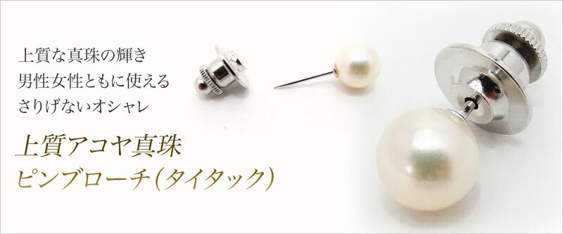 シックで大人な印象を与えるアコヤ黒真珠ブローチ