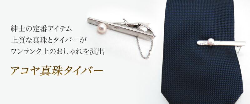 アコヤ真珠タイバー