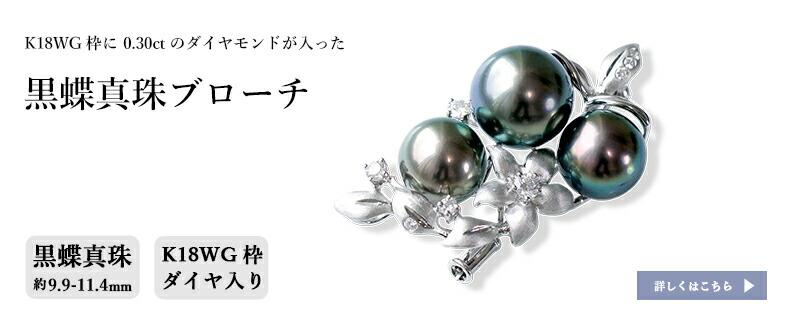 黒蝶真珠ブローチ 約9.9-11.4mm ラウンド K18WG py-b-001