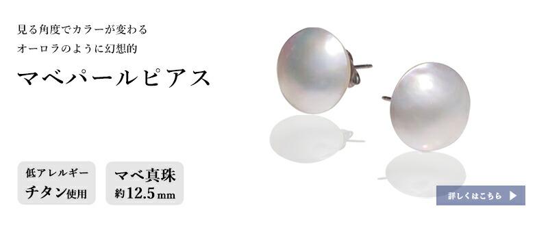 マベ真珠ピアス 12.5mm チタン py-e-001