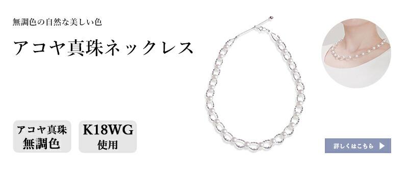 アコヤ真珠無調色デザインネックレス 約8.0-8.5mm ラウンド K18WG py-n-005
