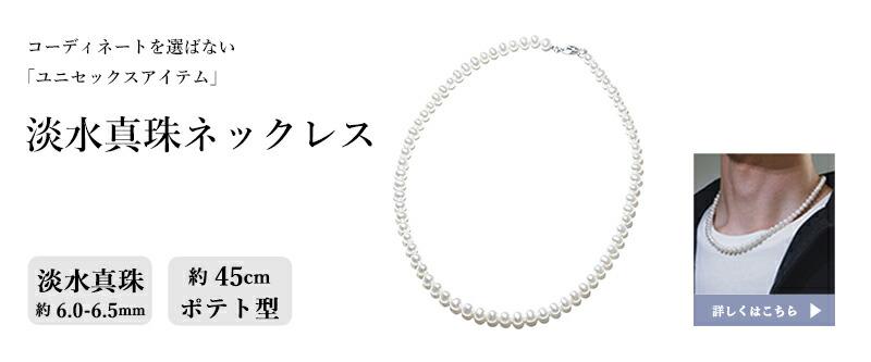 淡水真珠ネックレス 約6.0-6.5mm ポテト SV py-n-010