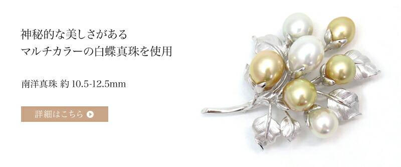 白蝶真珠ブローチ 約10.5-12.5mm×7 セミラウンド〜セミバロック SV y-b-154