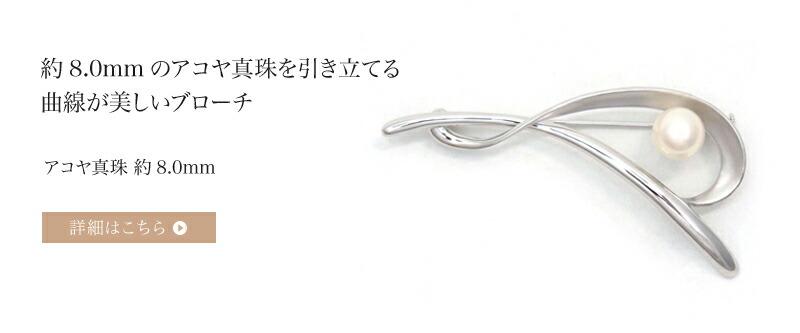 アコヤ真珠ブローチ 約8.0mm ラウンド SV y-b-155