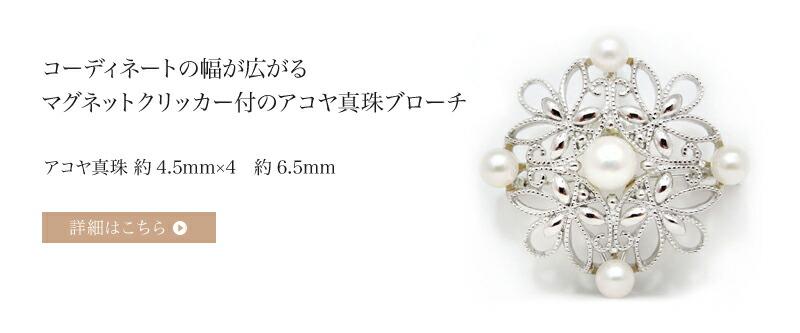 アコヤ真珠ブローチ(クリッカー付) 約4.5mm×4 約6.5mm ラウンド SV y-b-157
