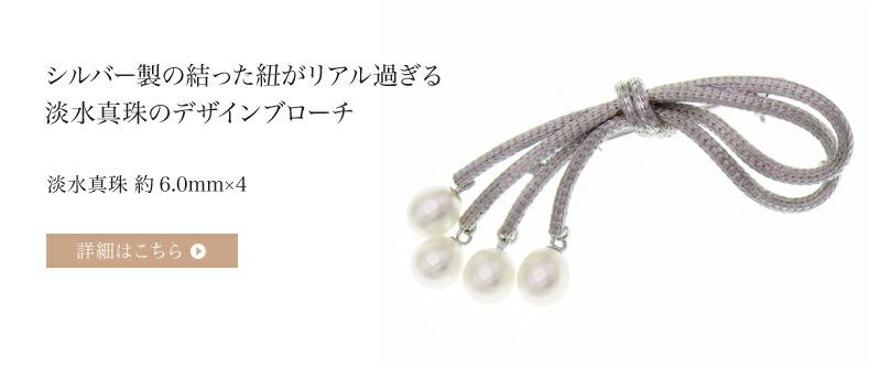 淡水真珠ブローチ 約6.0mm×4 ドロップ SV y-b-161